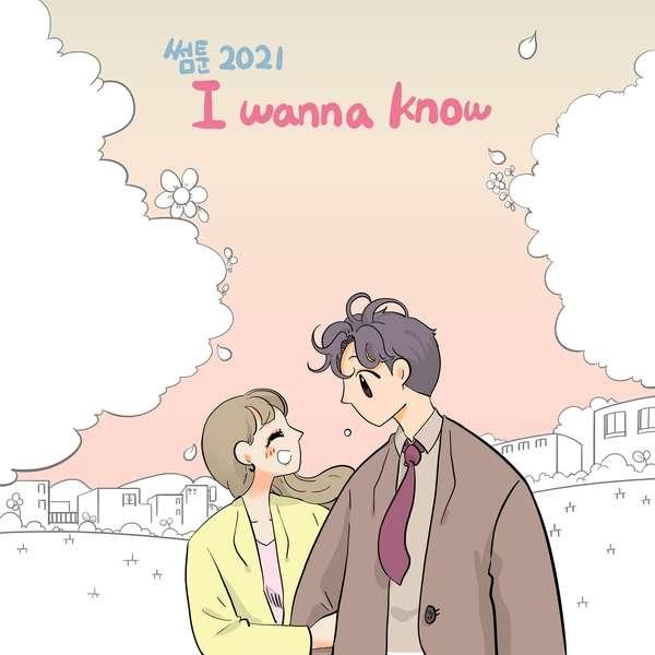 MAJORS – I wanna know / 'SOMETOON 2021' OST – PART.6 (MP3)
