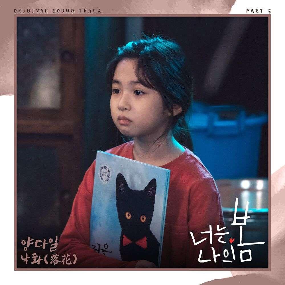 양다일 (Yang Da Il) – 낙화 (落花) / You Are My Spring OST Part.5 MP3