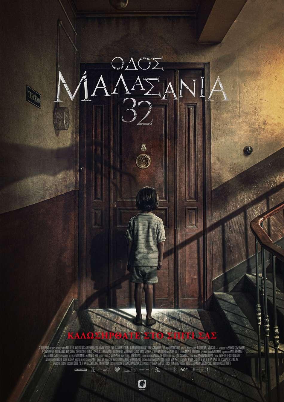 Οδός Μαλασάνια 32 (Malasaña 32) Poster