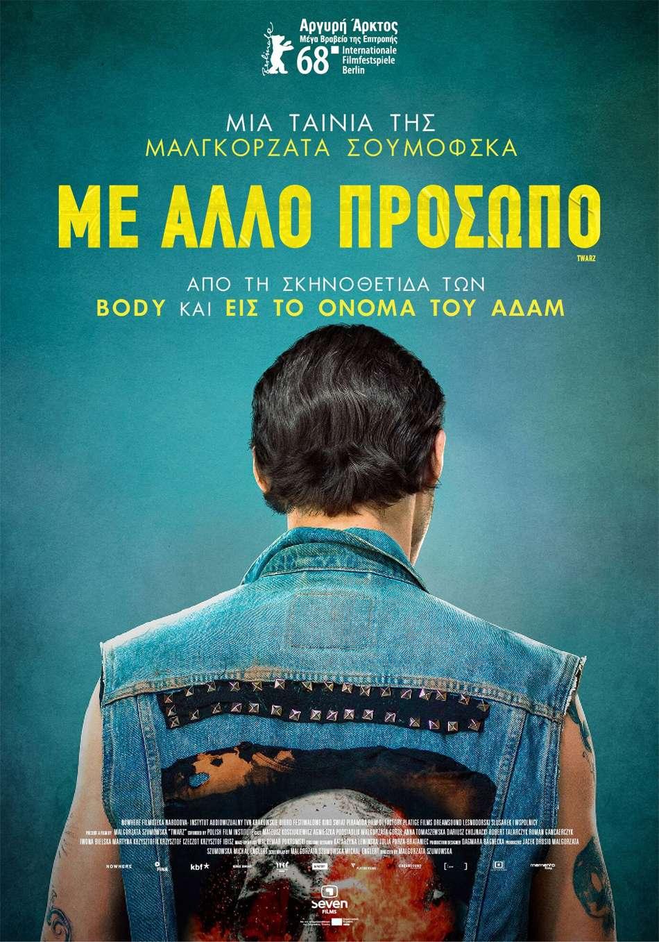 Αμάντα (Amanda) Poster
