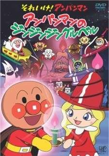Sore Ike! Anpanman: Anpanman no Jin-Jin-Jingle Bells's Cover Image