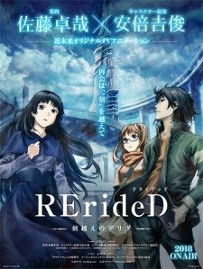 RErideD: Tokigoe no Derrida's Cover Image
