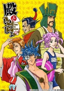 Tono to Issho's Cover Image