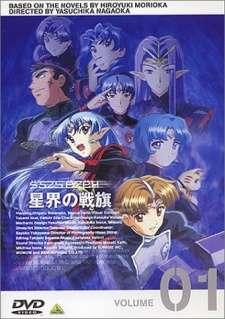 Seikai no Senki Cover Image