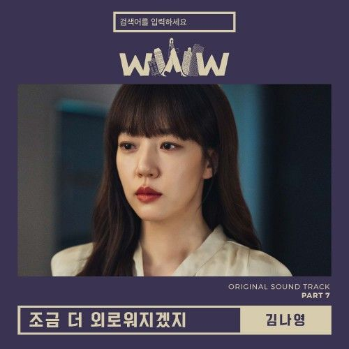 Kim Na Young – Search: WWW OST Part.7 (MP3)