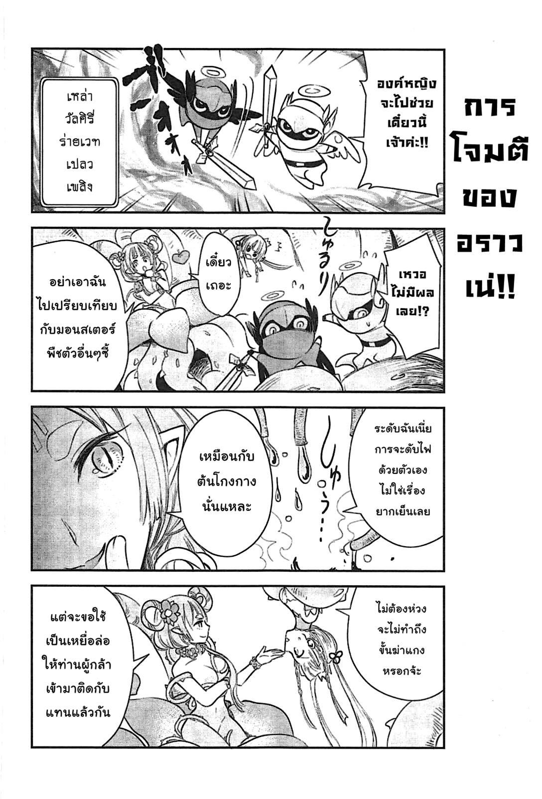อ่านการ์ตูน Anata no Danna Uwaki shitemasu yo ตอนที่ 1 หน้าที่ 12