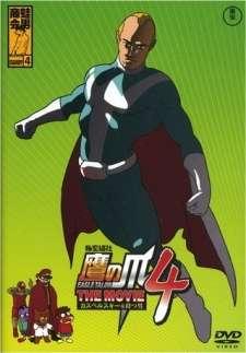 Himitsukessha Taka no Tsume The Movie 4: Kaspersky wo Motsu Otoko's Cover Image