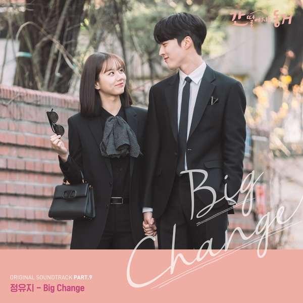 정유지 (Jung Yuji/Uji) – Big Change / My Roommate Is A Gumiho OST Part.9 MP3