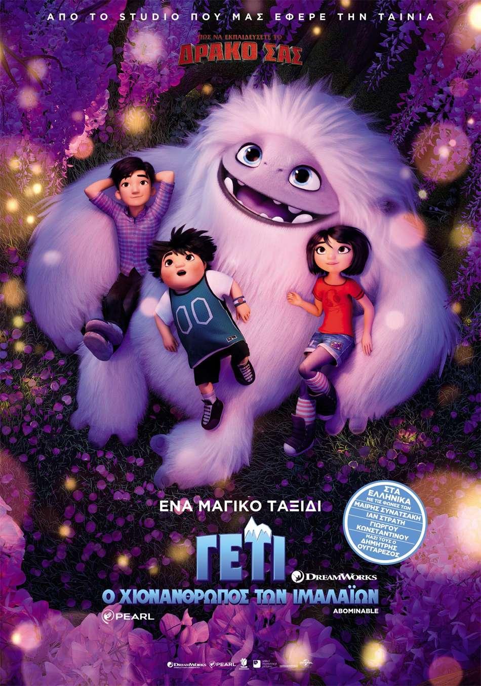 Γέτι: ο Χιονάνθρωπος των Ιμαλαΐων (Abominable) - Trailer / Τρέιλερ Poster