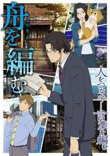 Fune wo Amu's Cover Image