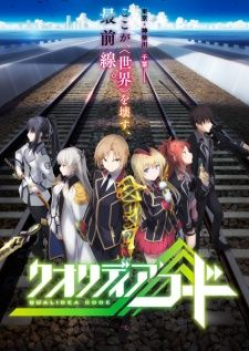 Qualidea Code's Cover Image