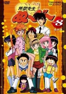 Jigoku Sensei Nube's Cover Image