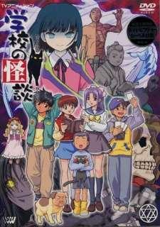 Gakkou no Kaidan's Cover Image