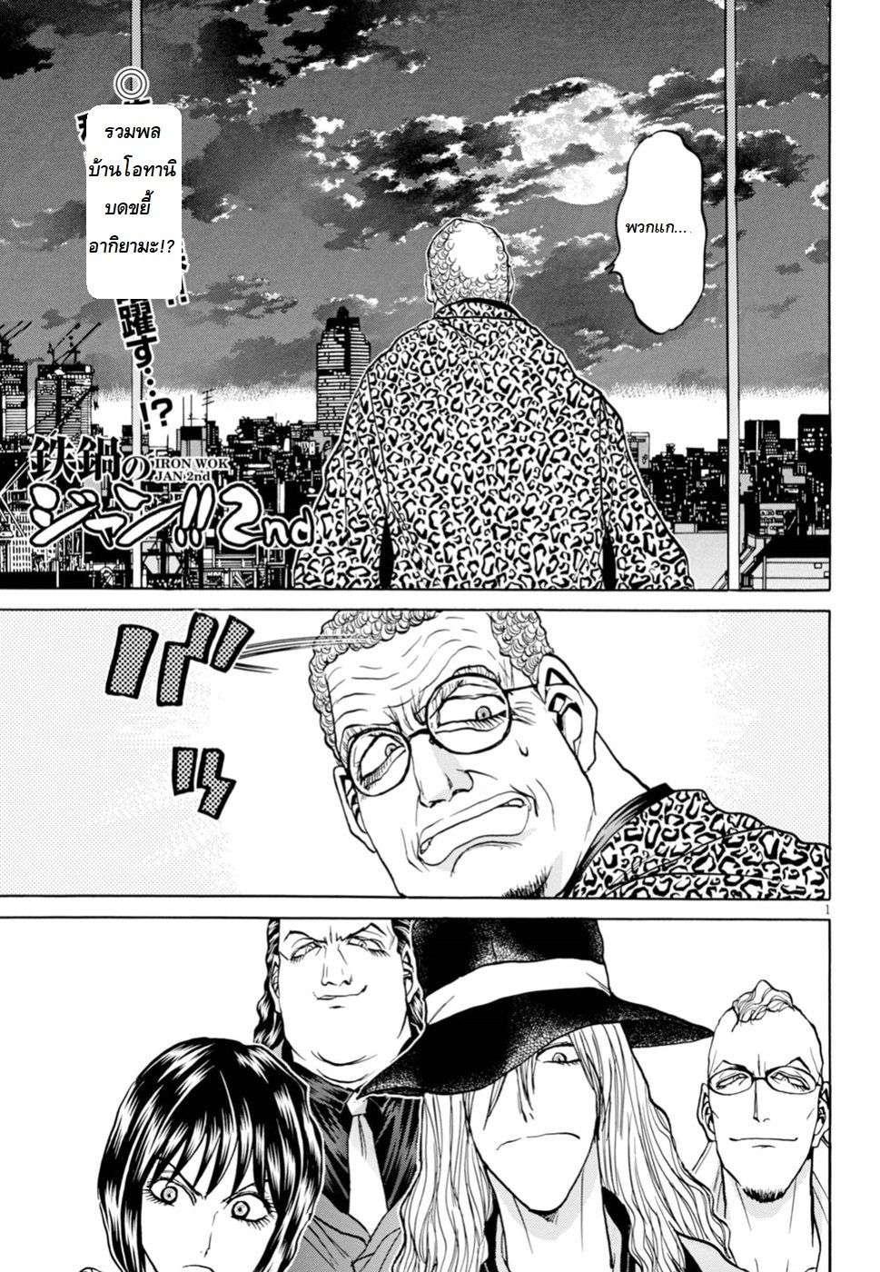 อ่านการ์ตูน Tetsunabe no Jan 2nd!! ตอนที่ 5 หน้าที่ 1