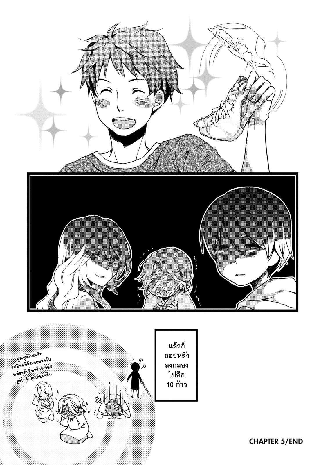 อ่านการ์ตูน Bokura wa Minna Kawaisou ตอนที่ 5 หน้าที่ 16