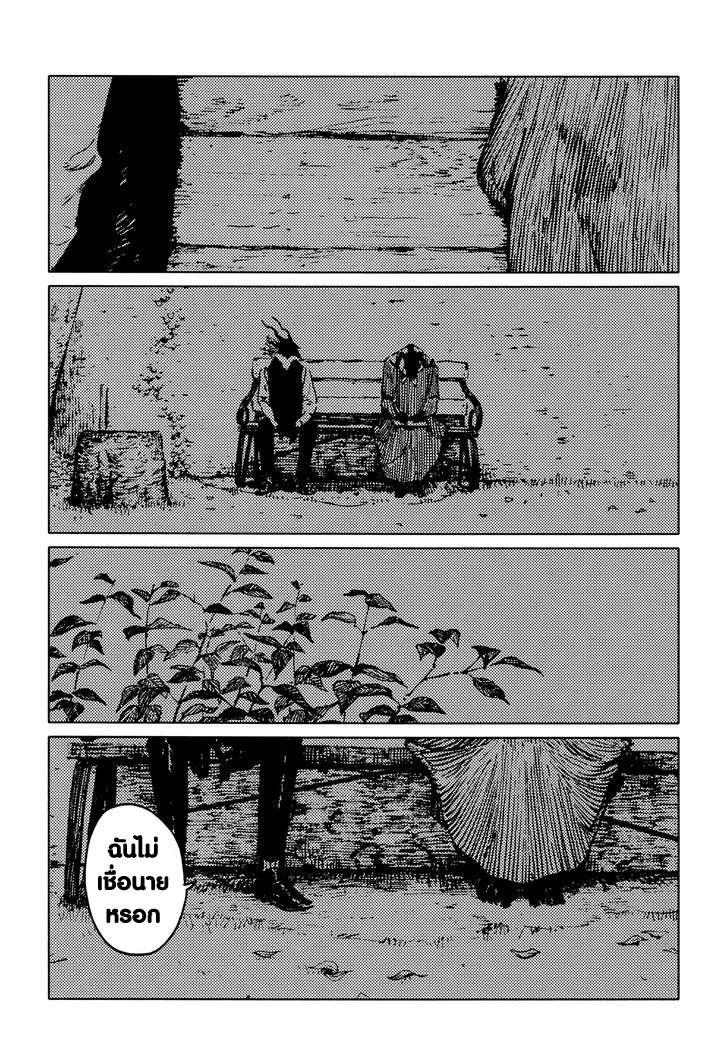 อ่านการ์ตูน Totsukuni no shoujo ตอนที่ 15 หน้าที่ 26