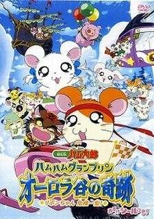 Tottoko Hamtarou Movie 3: Ham Ham Grand Prix Aurora Tani no Kiseki - Ribon-chan Kiki Ippatsu!'s Cover Image