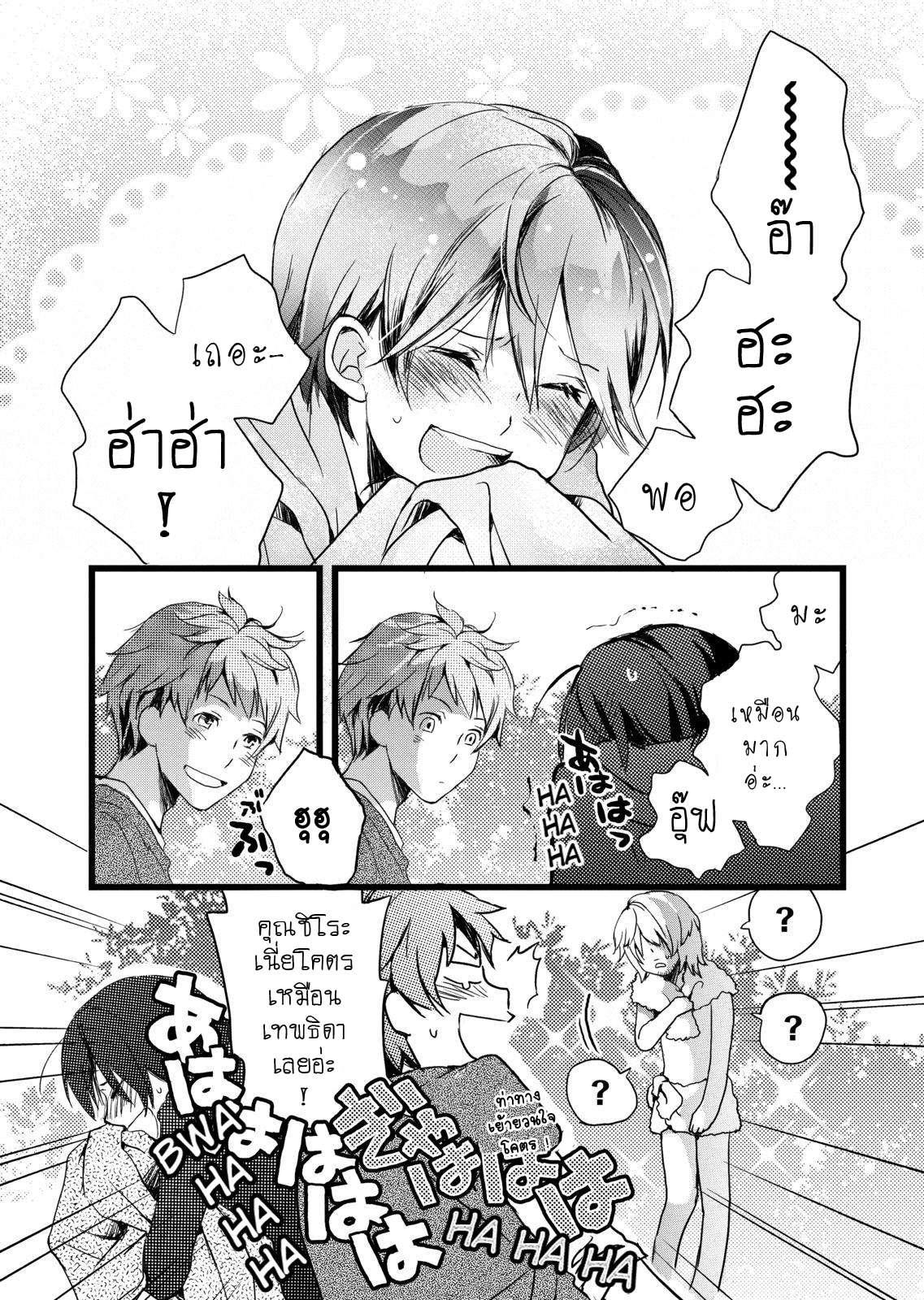 อ่านการ์ตูน Bokura wa Minna Kawaisou ตอนที่ 5 หน้าที่ 12