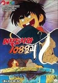 Meoteoldosawa 108 Yogoe's Cover Image