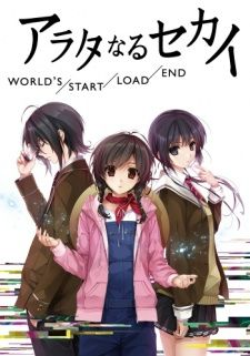 Arata naru Sekai: World's/Start/Load/End's Cover Image