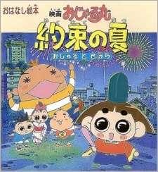 Ojarumaru Yakusoku no Natsu Ojaru to Semira Movie's Cover Image