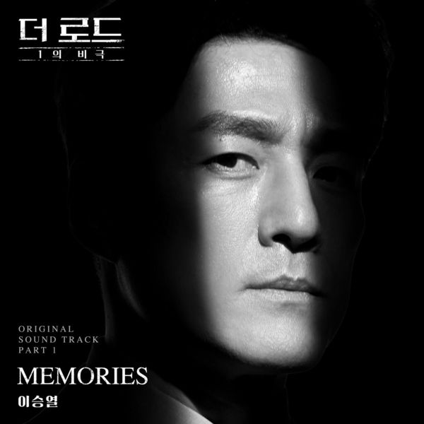 이승열 (Yi Sung Yol) – Memories / The Road The Tragedy of One OST Part 1 MP3