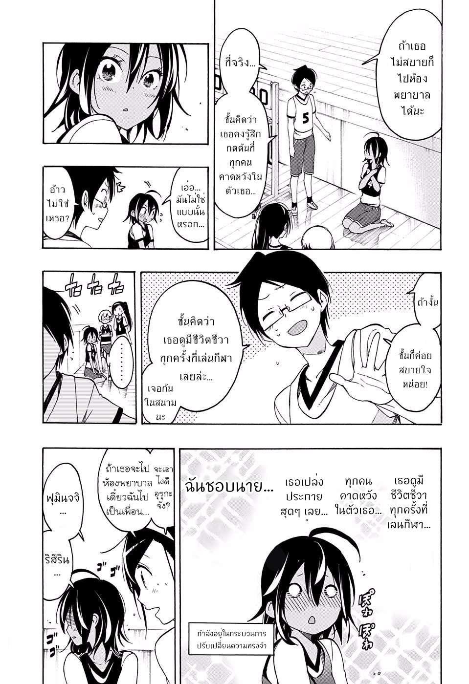 อ่านการ์ตูน Bokutachi wa Benkyou ga Dekinai ตอนที่ 13 หน้าที่ 13