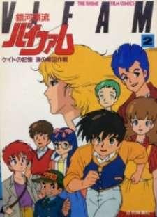 Ginga Hyouryuu Vifam: Keito no Kioku - Namida no Dakkai Sakusen's Cover Image