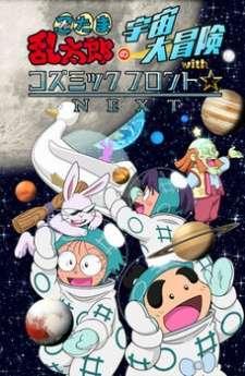 Nintama Rantarou no Uchuu Daibouken with Cosmic Front☆Next's Cover Image