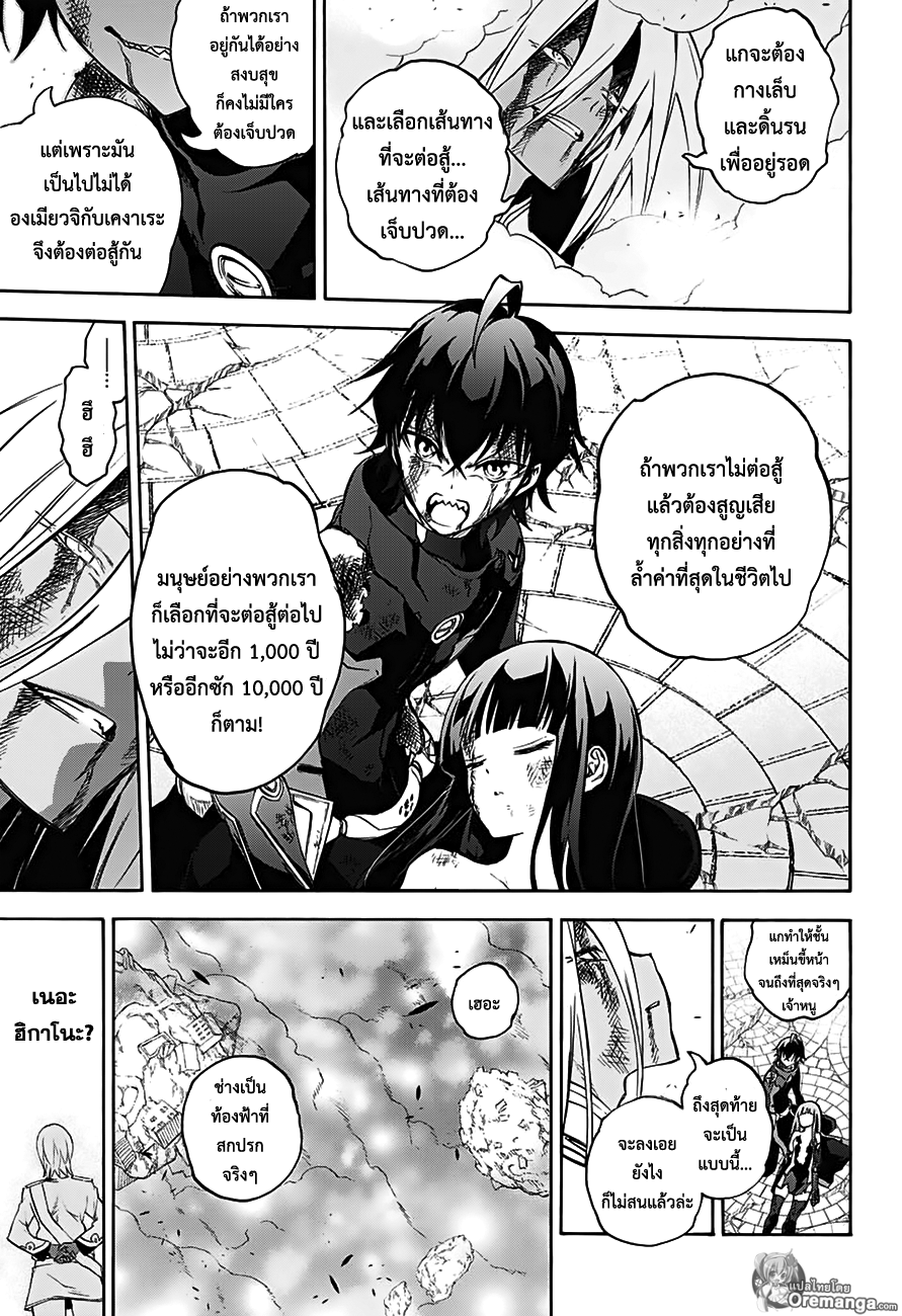 อ่านการ์ตูน Sousei no Onmyouji ตอนที่ 32 หน้าที่ 4