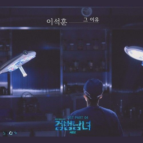 Lee Seok Hoon – Investigation Couple 2 OST Part.4 (MP3)