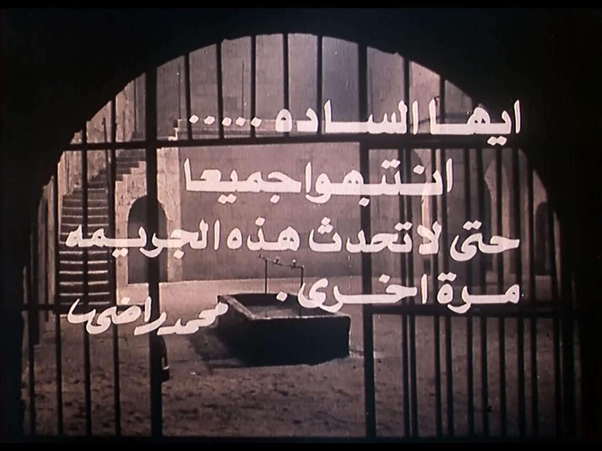 [فيلم][تورنت][تحميل][وراء الشمس][1978][1080p][Web-DL] 3 arabp2p.com