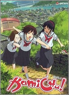 Kamichu! Cover Image