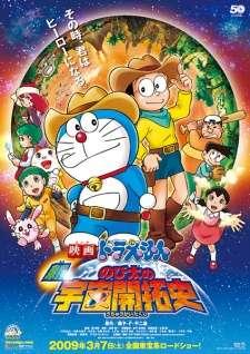 Doraemon Movie 29: Shin Nobita no Uchuu Kaitakushi's Cover Image