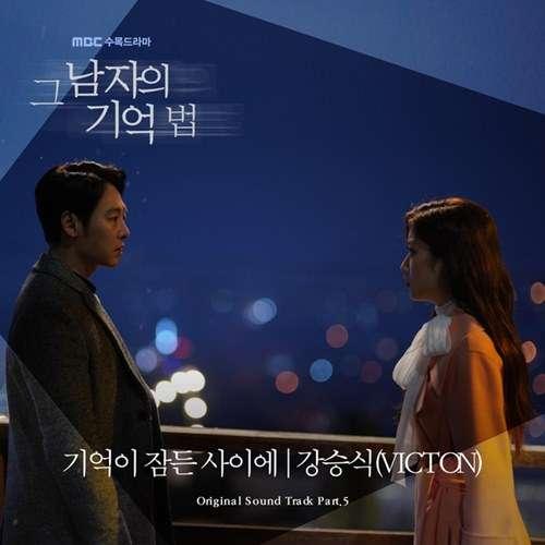 Kang Seung Sik VICTON Lyrics