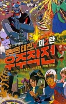 Robot Taekwon V: Wooju Jakjeon's Cover Image