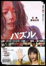 パズル/Puzzle (movie)