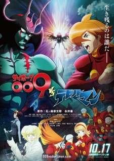 Cyborg 009 VS Devilman's Cover Image