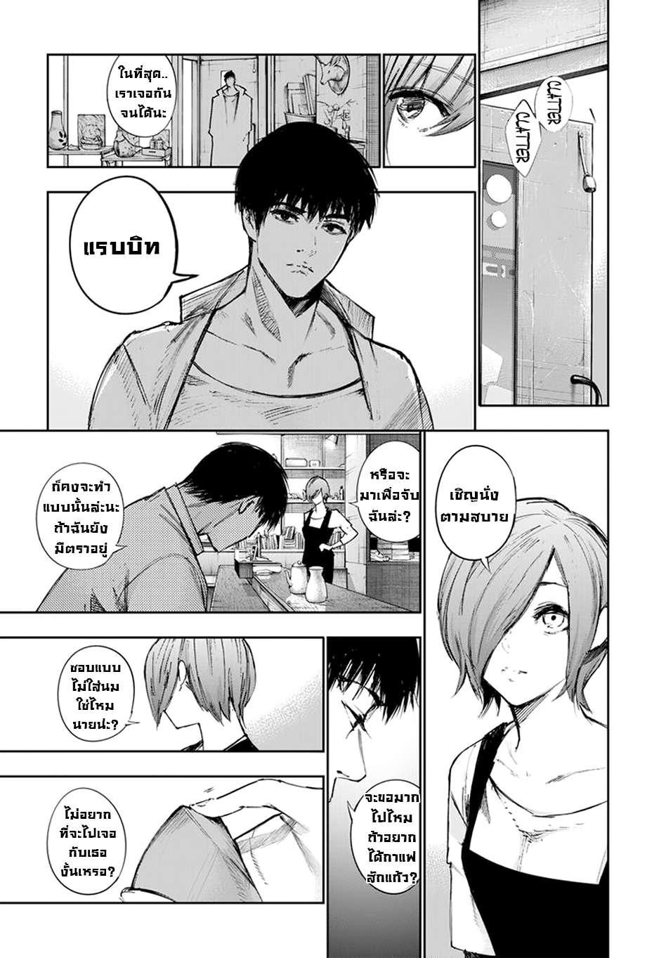 อ่านการ์ตูน Tokyo Ghoul:re ตอนที่ 117 หน้าที่ 10