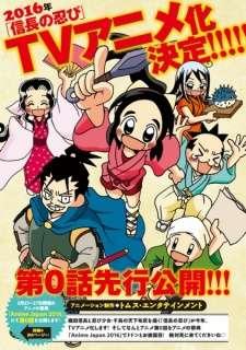 Nobunaga no Shinobi: Nobunaga to Minarai Shinobi's Cover Image