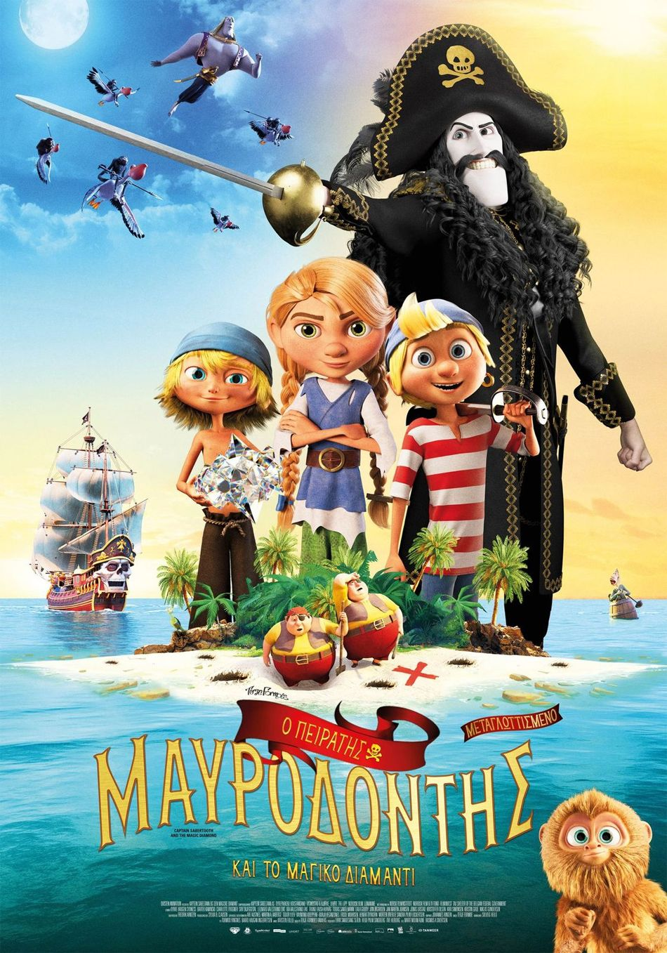 Ο Πειρατής Μαυροδόντης Και Το Μαγικό Διαμάντι (Captain Sabertooth and The Magic Diamond) Poster