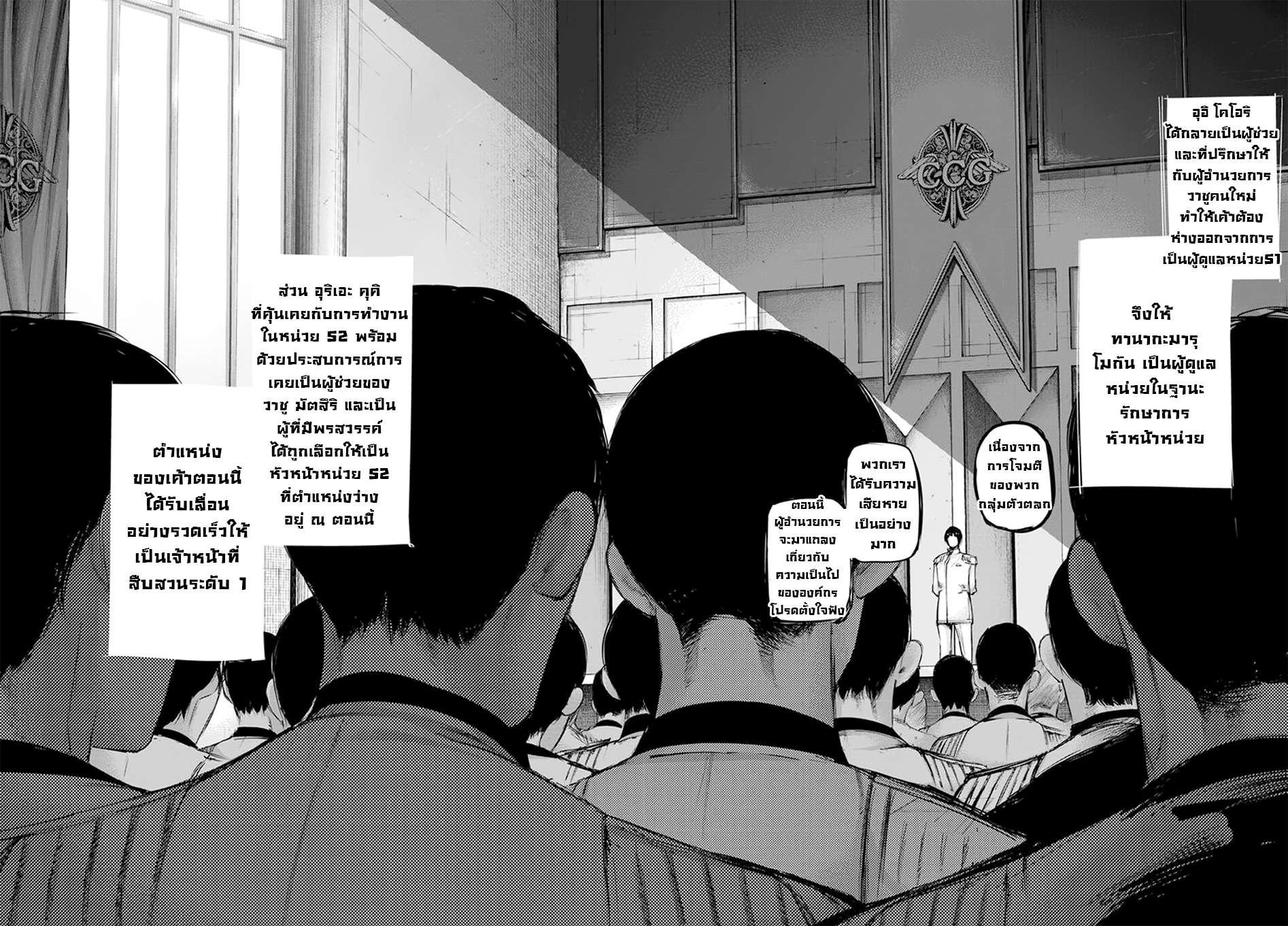 อ่านการ์ตูน Tokyo Ghoul:re ตอนที่ 117 หน้าที่ 17