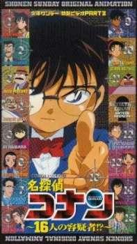 Detective Conan OVA 02: 16 Suspects's Cover Image