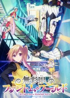 Musaigen no Phantom World's Cover Image