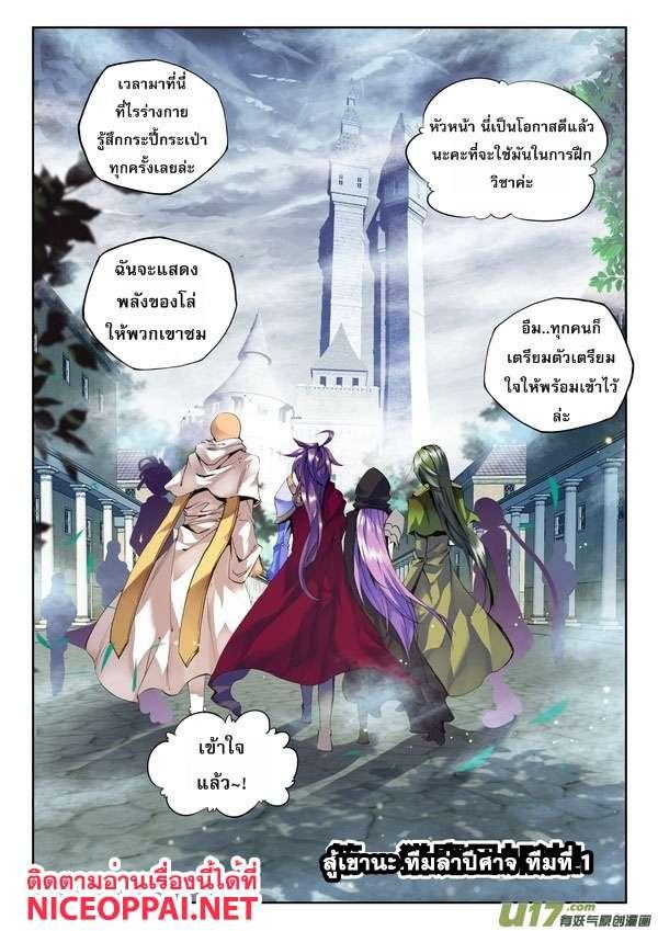 อ่านการ์ตูน Shen Yin Wang Zuo ตอนที่ 53 หน้าที่ 9