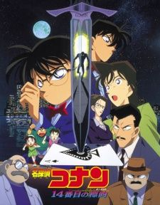 Detective Conan Movie 02: The Fourteenth Target Cover Image