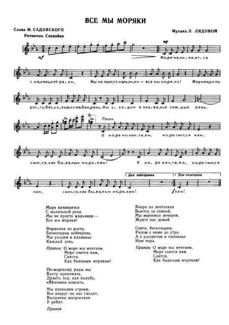 ДЕТСКАЯ ПЕСНЯ ОЗОРНЫЕ МОРЯКИ СКАЧАТЬ БЕСПЛАТНО