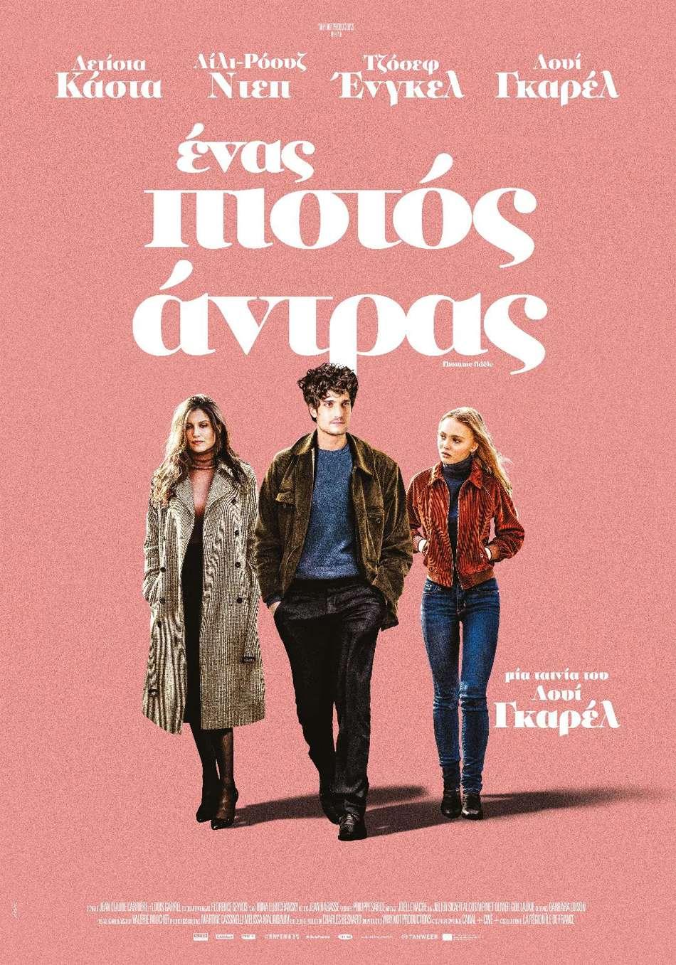 Ένας Πιστός Άντρας (L'homme fidèle / A Faithful Man) - Trailer / Τρέιλερ Poster