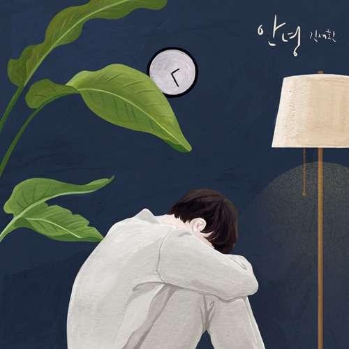Kim Jaehwan Lyrics