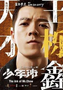 Lớp Thiếu Niên The - Ark Of Mr Chow